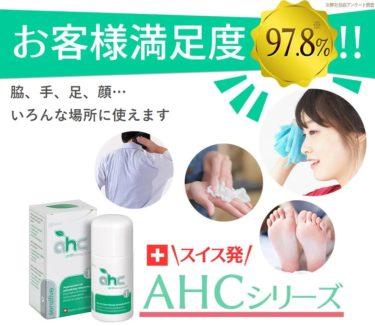 【海外発】AHCセンシティブは最強制汗剤!ワキガなど体臭に効果!