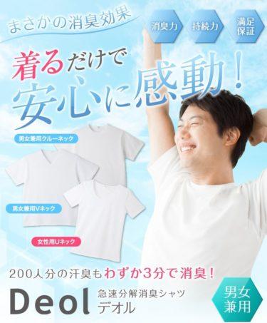 「デオルシャツ」ワキガ・体臭を消臭するTシャツの効果や体験談口コミ