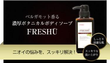 FRESHUボディソープは男性の体臭予防効果あり!口コミ・洗い方