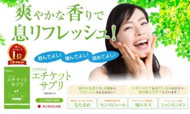リラクルのエチケットサプリは口臭に効果!成分や購入方法、口コミも